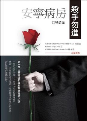 安寧病房,殺手勿進 by 吳盈光