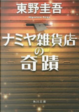 ナミヤ雑貨店の奇跡 by 東野 圭吾