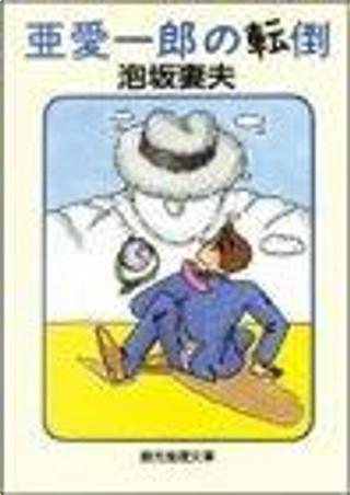 亜愛一郎の転倒 by 泡坂 妻夫