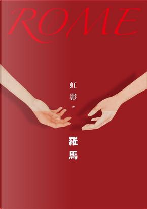 羅馬 by 虹影