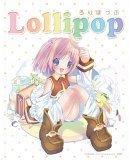 Lollipop ~ろりぽっぷ~ by POP