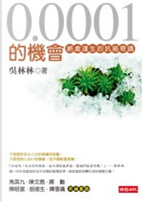0.0001的機會 by 吳林林