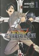 Neon Genesis Evangelion - Gakuen Datenroku, Tome 1 by GAINAX, Khara, Mingming