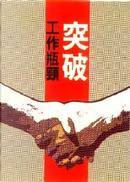 突破工作瓶頸 : 生涯專欄選集 by 吳娟瑜, 張小鳳, 林景淵, 陳宗賢