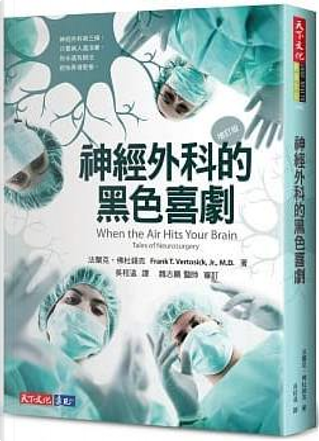 When the Air Hits Your Brain: Tales from Neurosurgery by Frank T. Vertosick Jr.
