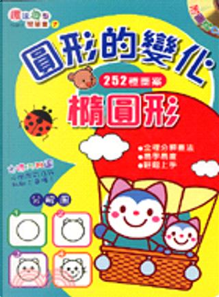 橢圓形、圓形的變化 by 劉慧潔
