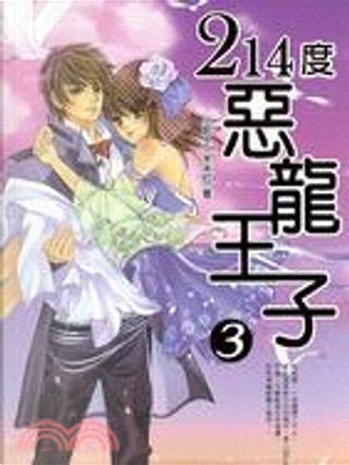 214度惡龍王子3 by 小妮子