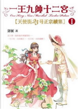 一王九帥十二宮1─天使街23號正宗續集 by 郭妮
