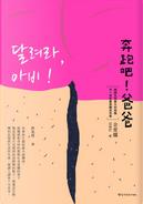 奔跑吧!爸爸 by 金愛爛, 김애란