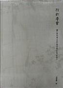 行於尋常 by 吳秉聲