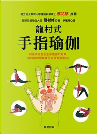 龍村式手指瑜伽 by 龍村修