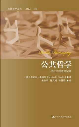 公共哲学 by Michael J. Sandel