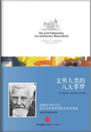 文明人類的八大罪孽 by Konrad Lorenz
