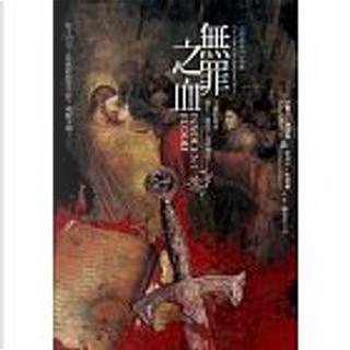 血修會系列2:無罪之血 by 蕾貝卡‧坎翠爾Rebecca Cantrell, 詹姆士‧羅林斯James Rollins