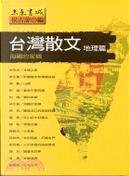 台灣散文 by 侯吉諒