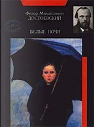 Белые ночи by Достоевский