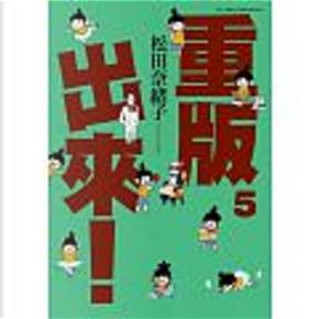 重版出來!(05) by 松田奈緒子