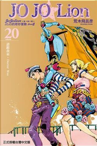 JOJO的奇妙冒險 PART 8 JOJO Lion 20 by 荒木飛呂彥