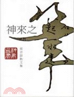 神來之筆 by 侯吉諒