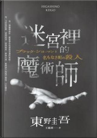 迷宮裡的魔術師 by 東野圭吾
