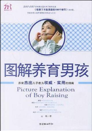 图解养育男孩 by 云晓