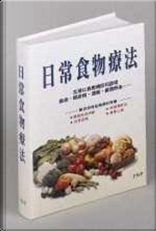 日常食物療法 by Selene Yeager, 陳龍根