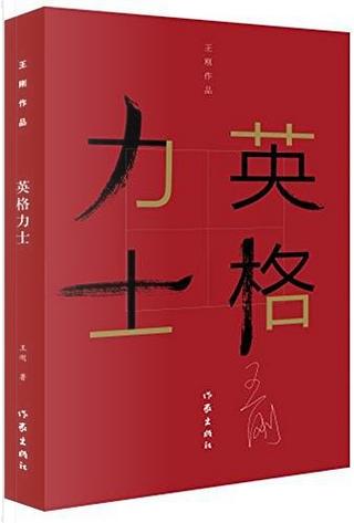 英格力士 by 王刚