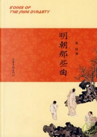 明朝那些曲 by 裴鈺