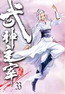 武神主宰33 by 紫皇