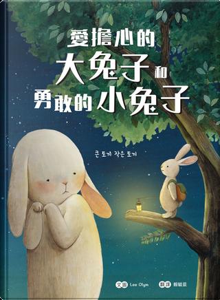 愛擔心的大兔子和勇敢的小兔子 by 李兀琳