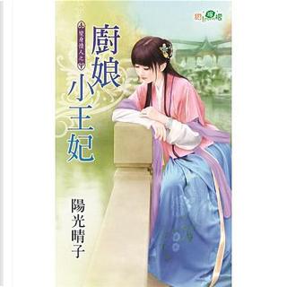 廚娘小王妃 by 陽光晴子