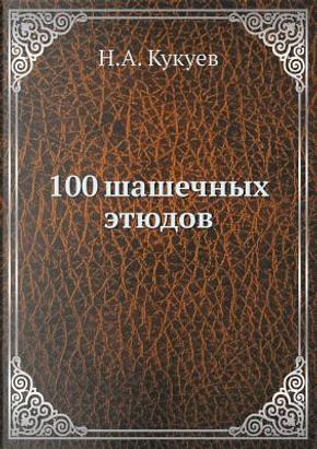 100 shashechnyh etyudov by N. A. Kukuev