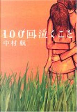 100回泣くこと by 中村 航