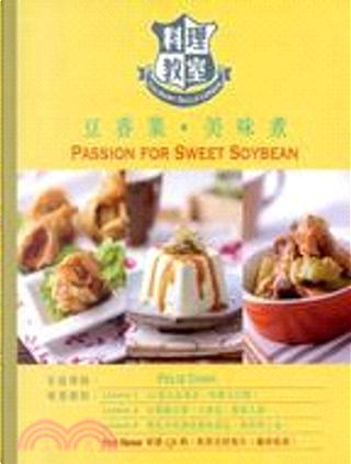 豆香菜.美味煮 by Feliz Chan
