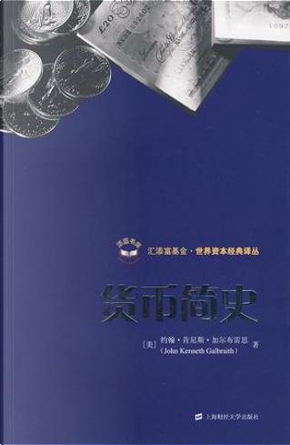 货币简史 by 加尔布雷思
