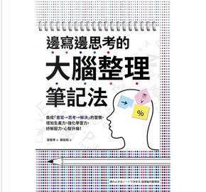 邊寫邊思考的大腦整理筆記法 by 齋藤孝