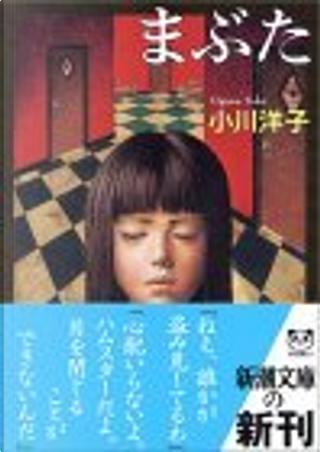 まぶた by 小川 洋子