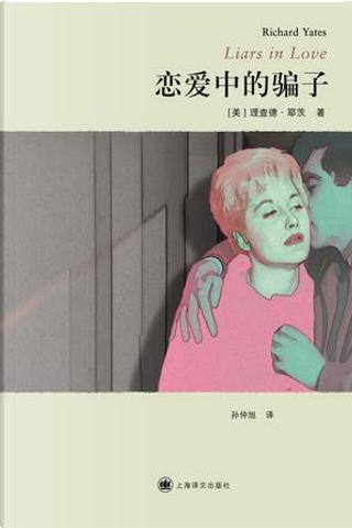 恋爱中的骗子 by 理查德·耶茨