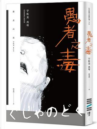 愚者之毒 by 宇佐美真琴