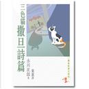 三色貓撒旦詩篇 by 赤川 次郎