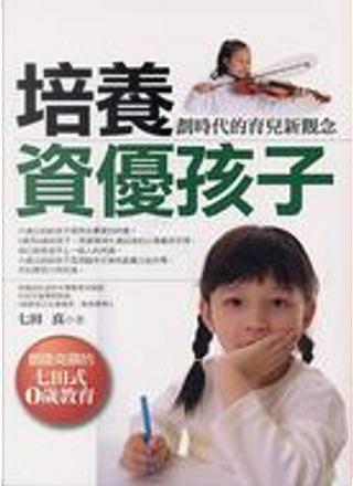 培養資優孩子 by 七田真