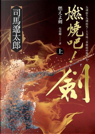 燃燒吧!劍(上) by 司馬遼太郎