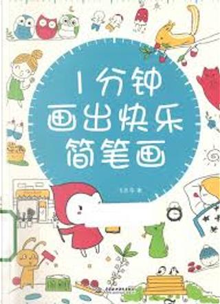1分钟画出快乐简笔画 by 飞乐鸟