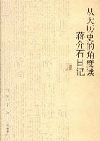 从大历史的角度读蒋介石日记 by Ray Huang