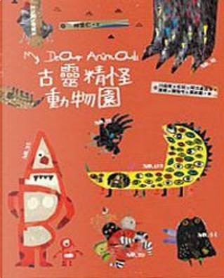 古靈精怪動物園 by 林世仁
