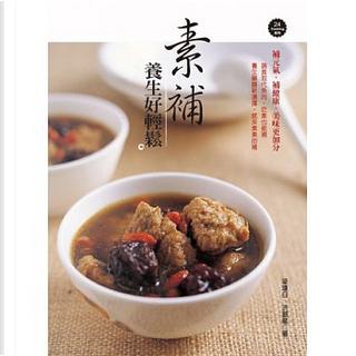 素補養生好輕鬆 by 梁瓊白, 洪銀龍