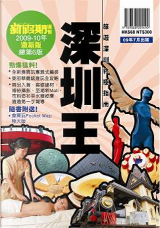 深圳王 by 新假期