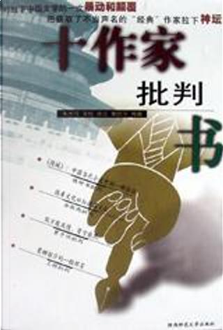 十作家批判书 by 朱大可
