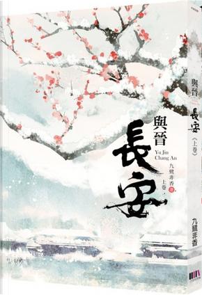與晉長安(上卷) by 九鷺非香