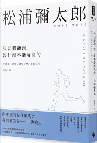 只要我能跑,沒什麼不能解決的 by 松浦彌太郎